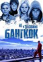 Фільм «Неуловимые: Бангкок» (2016)
