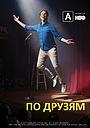 Серіал «По друзям» (2017 – 2019)
