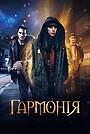 Фільм «Гармонія» (2018)