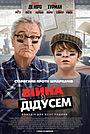 Фільм «Війна з дідусем» (2020)