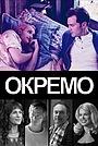 Фільм «Окремо» (2018)
