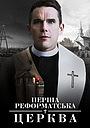 Фільм «Перша реформатська церква» (2017)
