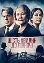 Фільм «Шість хвилин до півночі» (2020)