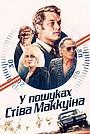 Фільм «Пограбування президента» (2019)