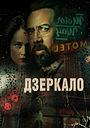 Фильм «Дзеркало» (2017)