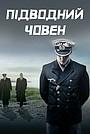 Серіал «Підводний човен» (2018 – ...)