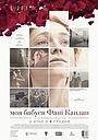 Фільм «Моя бабуся Фані Каплан» (2016)