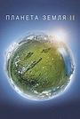 Серіал «Планета Земля II» (2016)