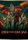 Серіал «Стен проти сил зла» (2016 – 2018)