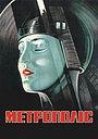 Фільм «Метрополіс» (1927)