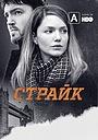 Серіал «Страйк» (2017 – ...)