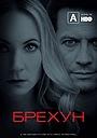 Серіал «Брехун» (2017 – 2020)