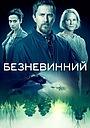 Серіал «Невинний» (2018 – ...)