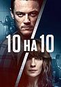 Фільм «10 на 10» (2018)