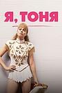 Фільм «Я, Тоня» (2017)