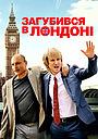 Фільм «Загубився в Лондоні» (2017)