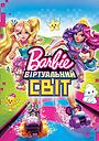 Мультфільм «Barbie: Віртуальний світ» (2017)