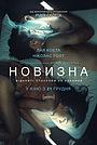 Фільм «Новизна» (2017)