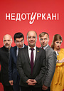 Серіал «Недотуркані» (2016 – ...)