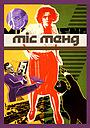 Фільм «Мисс Менд» (1926)