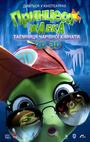 Мультфільм «Принцеса-жабка: Таємниця чарівної кімнати» (2016)