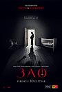 Фільм «Зло» (2017)