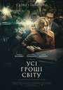 Фільм «Усі гроші світу» (2017)