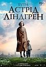 Фільм «Бути Астрід Ліндгрен» (2018)
