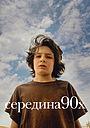 Фільм «Середина 1990-х» (2018)
