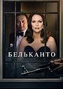 Фільм «Бельканто» (2017)