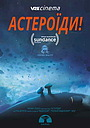 Мультфільм «Астероїди!» (2017)