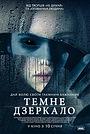 Фільм «Темне дзеркало» (2018)