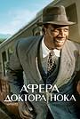 Фільм «Афера Доктора Нока» (2017)