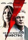 Фільм «Недосконале вбивство» (2017)