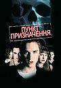 Фільм «Пункт призначення» (2000)