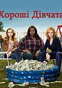 Серіал «Хороші дівчата» (2018 – ...)