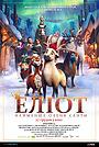 Мультфільм «Елiот – найменше оленя Санти» (2018)