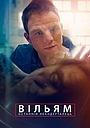 Фільм «Вільям. Останній неандерталець» (2019)
