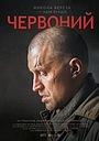 Фільм «Червоний» (2017)