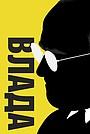 Фільм «Влада» (2018)