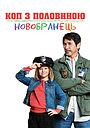Фільм «Поліцейський з половиною: Новобранець» (2017)