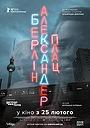 Фільм «Берлін Александерплац» (2020)