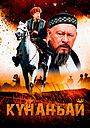 Фільм «Кунанбай» (2015)