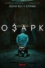 Серіал «Озарк» (2017 – ...)