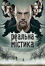 Серіал «Реальна містика» (2015 – ...)