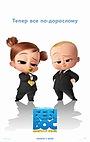 Мультфільм «Бебі Бос 2: Сімейний бізнес» (2021)