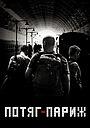 Фільм «Потяг на Париж» (2018)