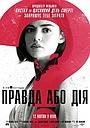 Фільм «Правда або дія» (2018)