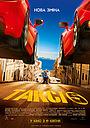 Фільм «Таксі 5» (2018)