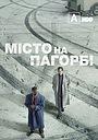 Серіал «Місто на пагорбі» (2019 – ...)